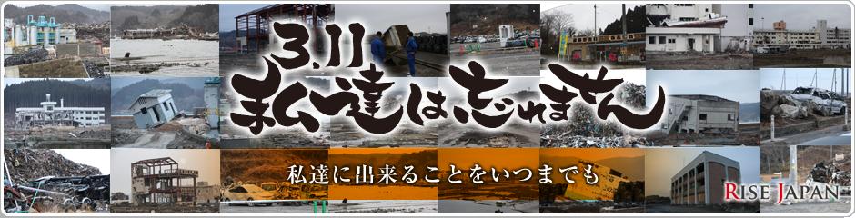 東日本大震災復興支援団体ライズジャパン公式サイト|東北復興支援のための情報発信やチャリティー・イベント等の企画・運営を行なっています。